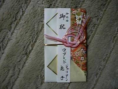 Shuugi Bukuro 祝儀袋 Sobres de regalo japoneses