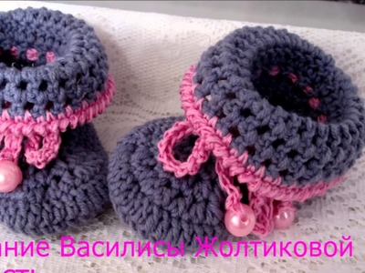Botines tejidos a crochet para bebe